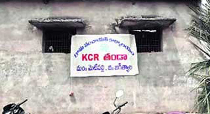 Telugu news KCR is the name of Thanda in Jagityal