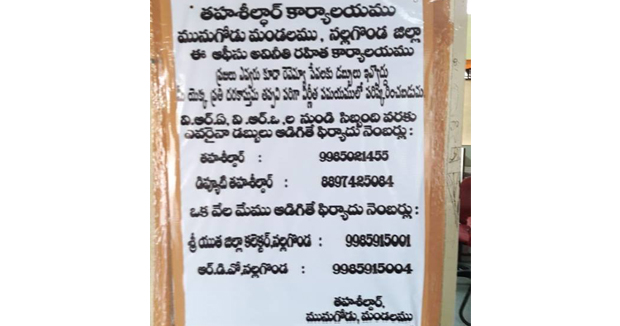 Nalgonda district Munugodu mro tahsildar office pasted poster claims it is uncorrupted in the wake of revenue department abolition news.