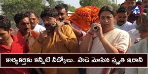 Smriti Irani Attends Funeral Of BJP Worker Shot Dead In Amethi.