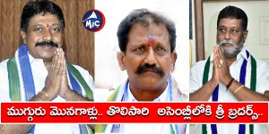 Three brothers enters in to Andhra Pradesh assembly first time in history Y saiprasad reddy balanagi reddy and venkatrami reddy.