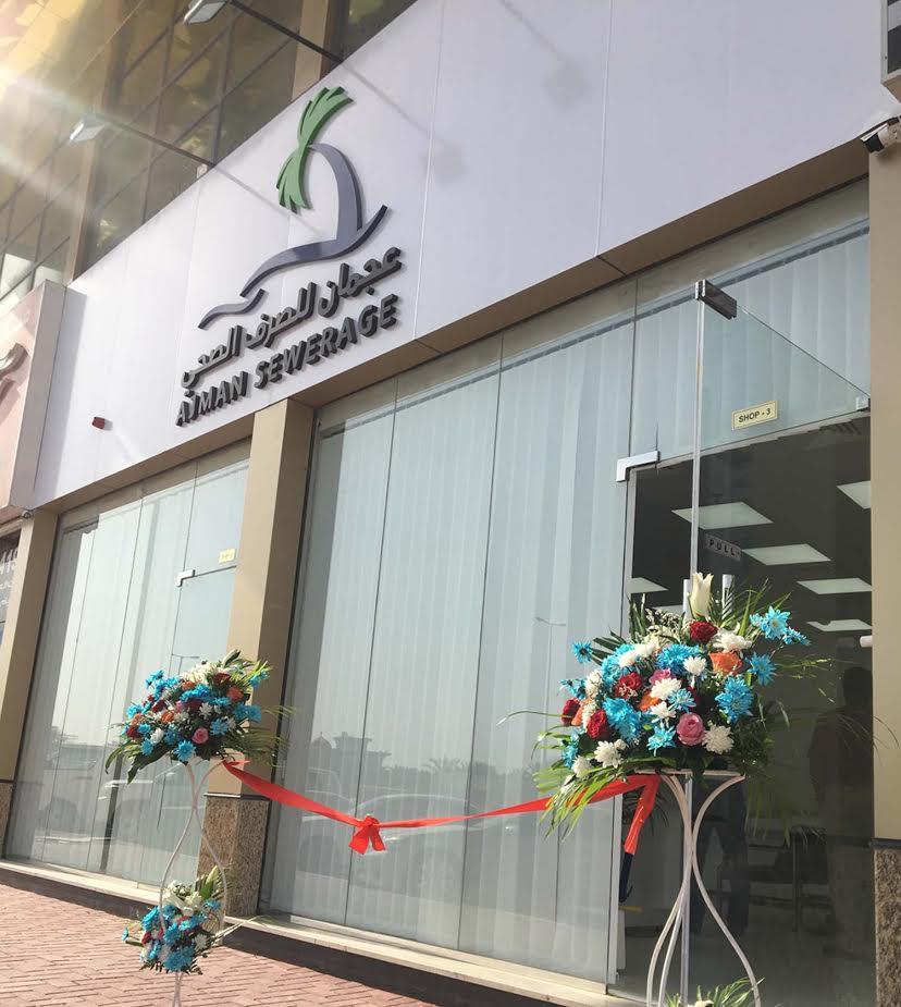 Ajman Sewerage expands its network of customer service