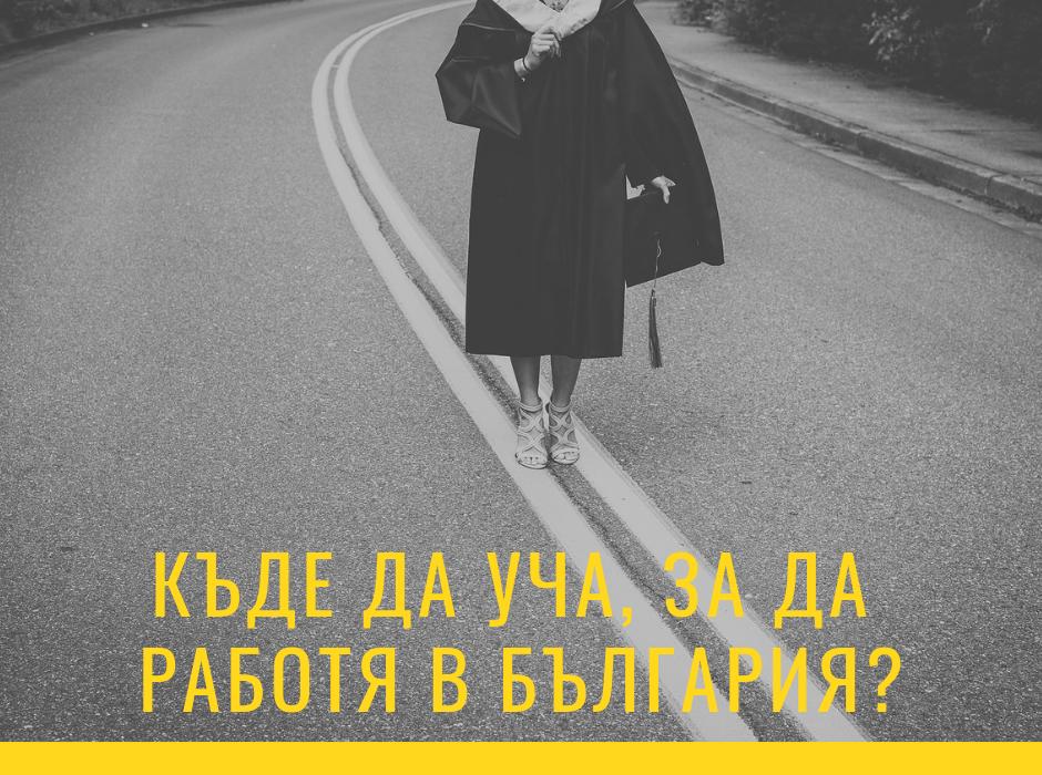 Къде да уча, за да работя в България?