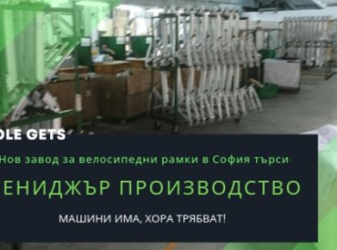 Мениджър производство, CycleGets