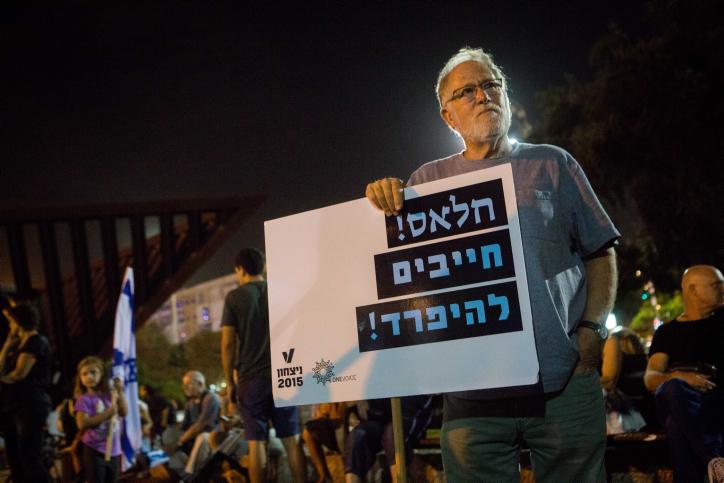 חיזוק מיהודים; הפגנת שלום עכשיו, 2015. צילום: מרים אלסטר, פלאש90