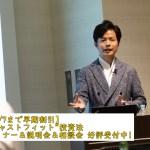 """""""ジャストフィット""""投資法 セミナー&説明会&相談会 好評受付中"""
