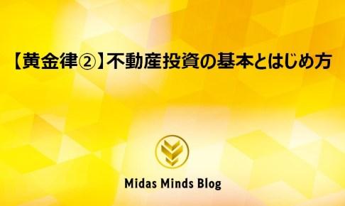 【黄金律②】不動産投資の基本とはじめ方