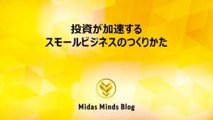 【黄金律①】投資が加速するスモールビジネスのつくりかた