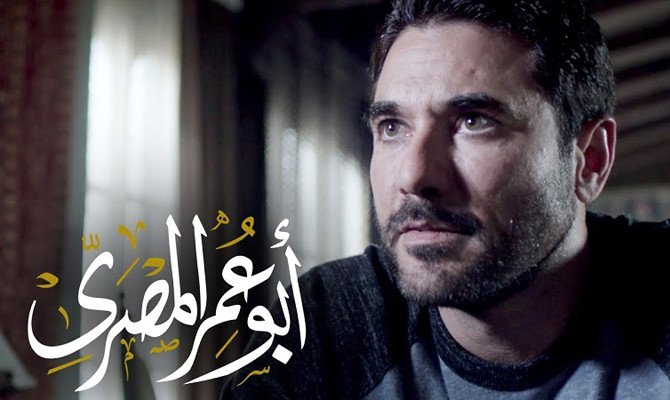 A still image from the TV series Abu Omar al-Masri.