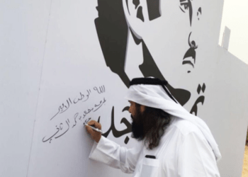 Terror supporter Abdullah bin Khalid Al-Thani was photographed in Doha recently autographing a wall portrait of Qatari Emir Sheikh Tamim bin Hamad Al-Thani. (Photo/Social Media)