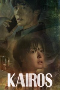 Kairos Season 1 Episode 12 (S1-E12)