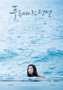(Complete) Legend of the Blue Sea Season 1 Episode 1 – 22