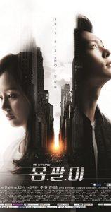 (Complete) Yong Pal Season 1 Episode 1 – 16
