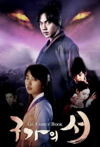 Gu Family Book Season 1 Episode 1-24