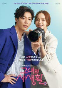 Her Private Life Season 1 Episode 5 (Korean Drama)