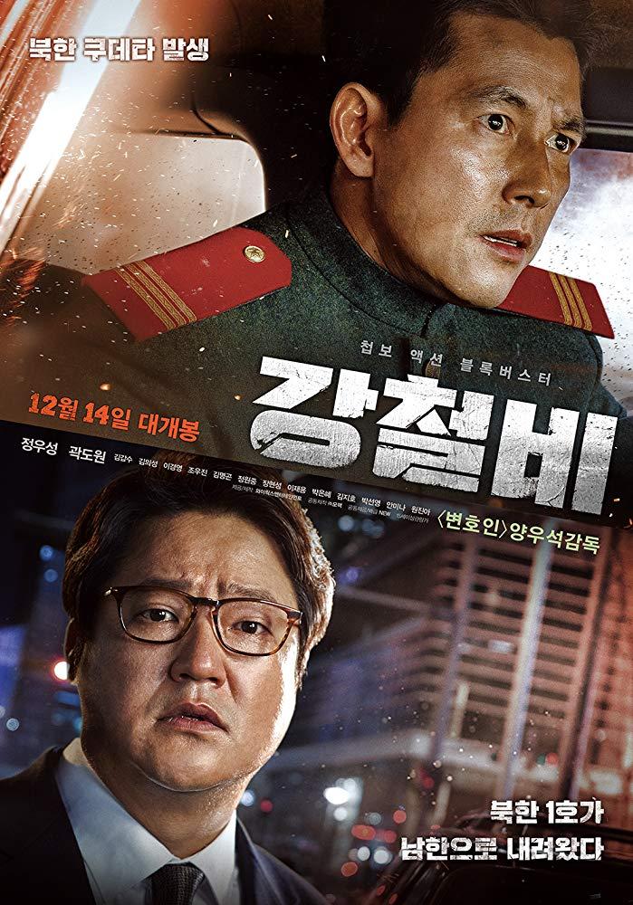 Steel Rain (2017) [Korean]