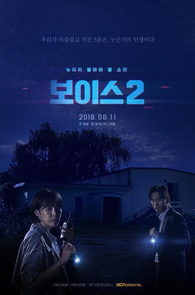Voice Season 2 Episode 9 (Korean Drama)