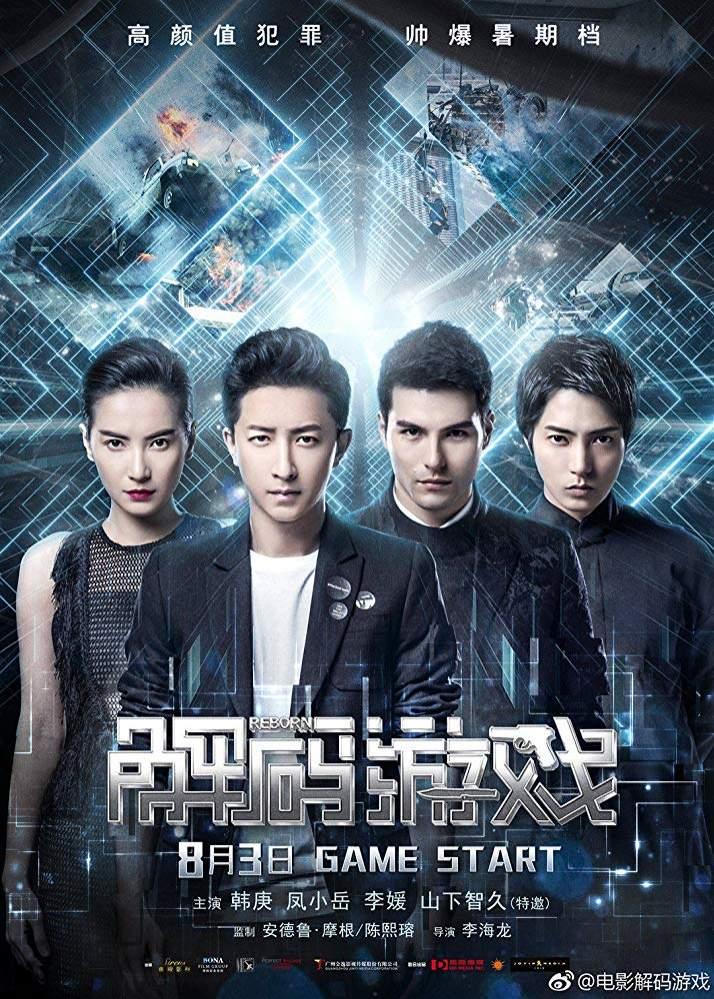 Reborn (2018) [Chinese]