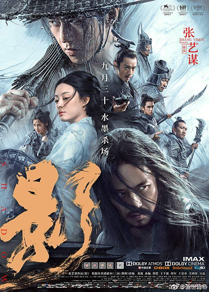 Shadow (2018) [Chinese]