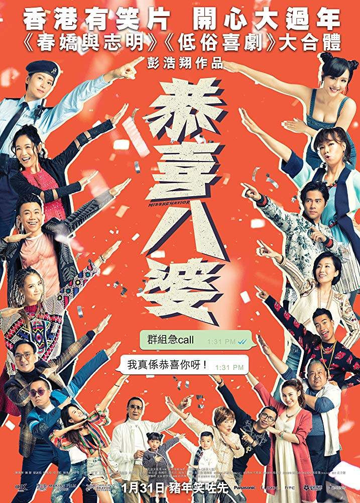 Missbehavior (2019) [Chinese]