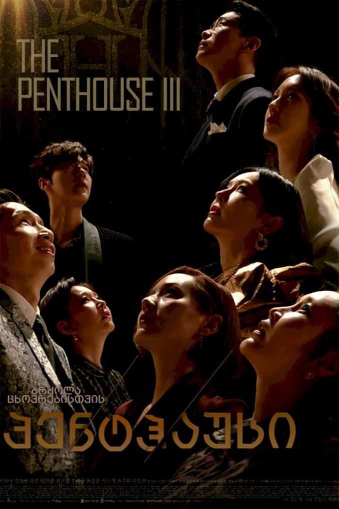 The Penthouse Season 3 Episode 12 (Korean Drama)