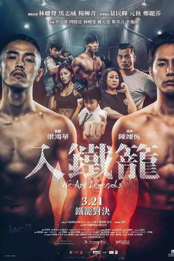 We Are Legends (2019) [Chinese]