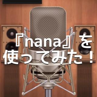 『「nana」を使ってみた!』と書かれた画像