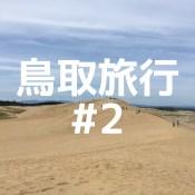『鳥取旅行#2』と書かれた画像