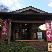 西武新宿線で気軽に行ける温泉、昭島温泉に行ってきました