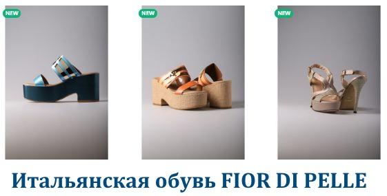 обувь FIOR di pelle