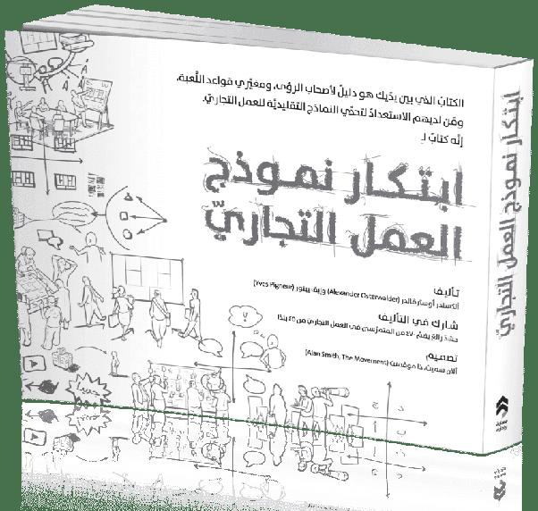 كتاب: ابتكار نموذج العمل التجاري