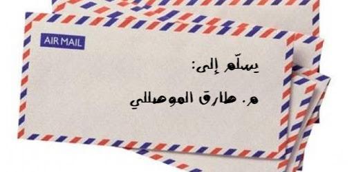 رسالة عابرة إلى م. طارق الموصللي وآخرون