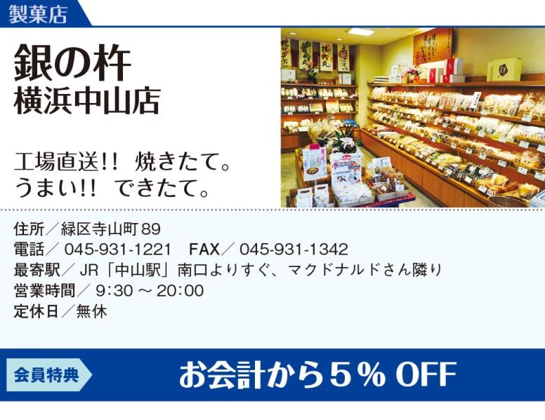 銀の杵 横浜中山店 クリックで拡大表示