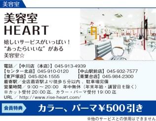 美容室HEART クリックで拡大表示