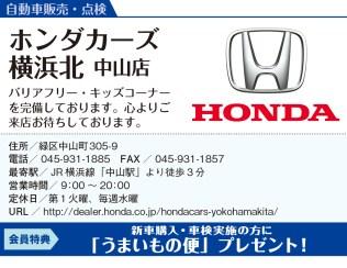 ホンダカーズ横浜北 中山店 クリックで拡大表示
