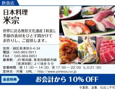 日本料理 米宗 クリックで拡大表示