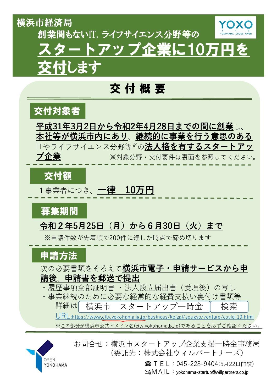yokohama-shien_startupのサムネイル