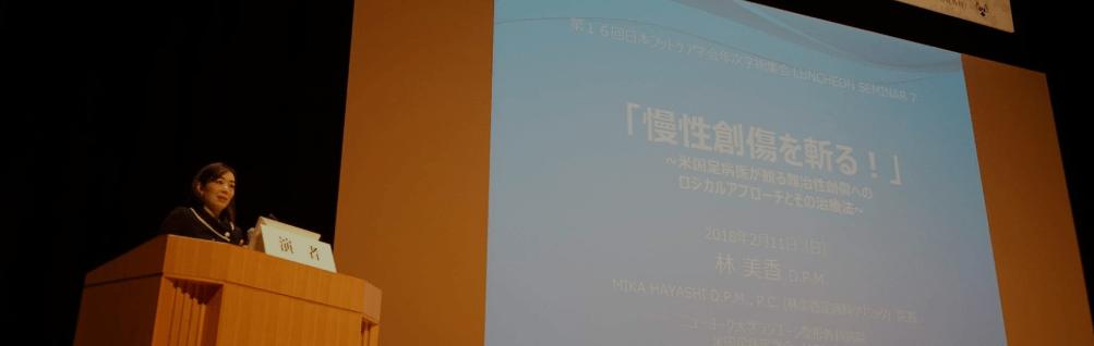 日本でのフットケア普及活動
