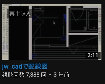 Youtube JW_CADで配線図