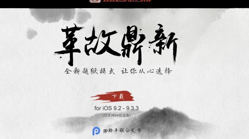 Jailbreak-en-iOS-9.3.3