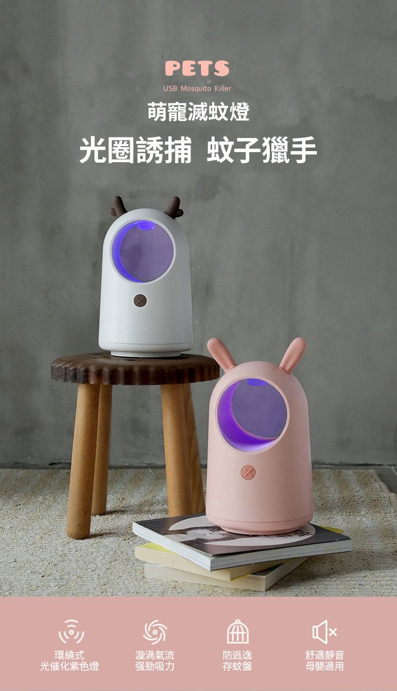 LED無輻射室內驅蚊/滅蚊/防蚊/捕蚊器-光觸媒吸入式驅蚊器-臥室靜音滅蚊燈