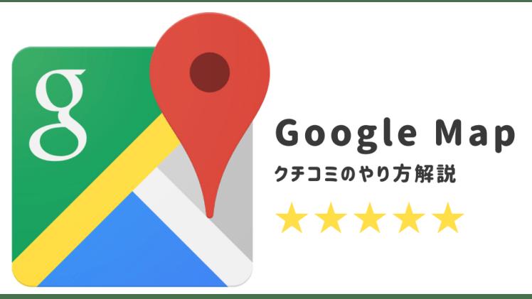 Googlemapクチコミのやり方解説【ジェイさんツアー】