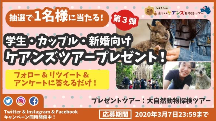 【SNSキャンペーン第3弾】大自然動物探検ツアー1名様を無料ご招待!【ジェイさんツアー】