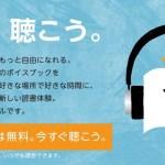 最初の1冊は無料 Amazon Audible(オーディブル)で本を聴こう