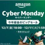 Amazon Cyber Monday(サイバーマンデー)12/7(金)18:00-12/11(火)1:59今年最後のビッグセール