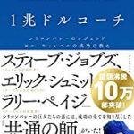ビジネス・経済本人気おすすめランキング10選