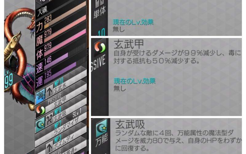 D2無課金攻略日記、四神ゲンブ攻略、モーショボー特攻隊大活躍!