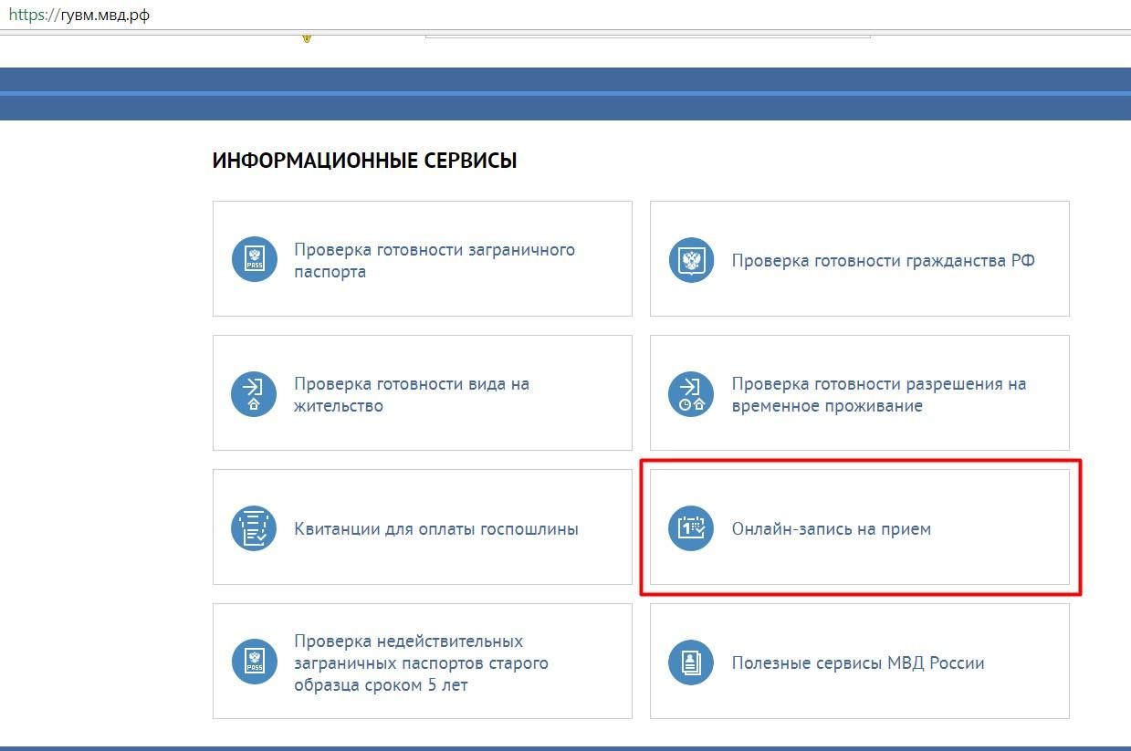 Электроный запись на гражданство