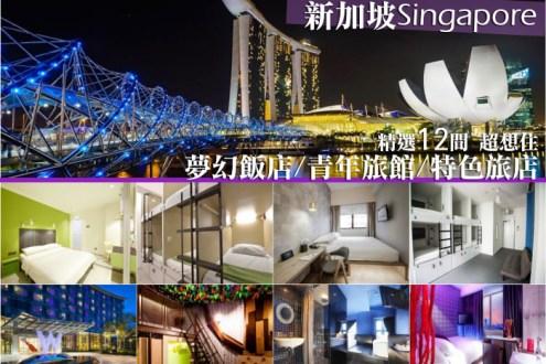 新加坡飯店推薦》2020精選21間值得住的飯店/青年旅館/特色旅店 評比