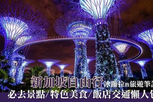 新加坡自由行》新加坡五天四夜行程 必去景點 特色美食 wifi比較 退稅教學