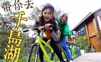 杭州》走吧!跟我一起去中國浙江千島湖度假:冰蹦拉跟冰淇淋妹的影音遊記